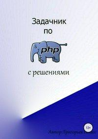 Купить книгу Задачник по PHP (с решениями), автора Романа Игоревича Григорьева