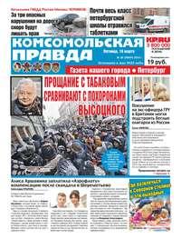 Купить книгу Комсомольская Правда. Санкт-Петербург 28-2018, автора