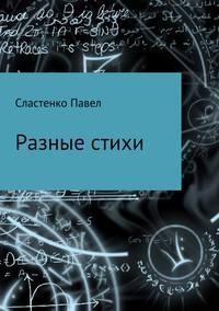 Купить книгу Разные стихи, автора Павла Владимировича Сластенко