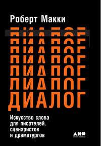 Купить книгу Диалог: Искусство слова для писателей, сценаристов и драматургов, автора Роберта Макки