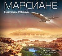 Купить книгу Марсиане (сборник), автора Кима Стэнли Робинсона