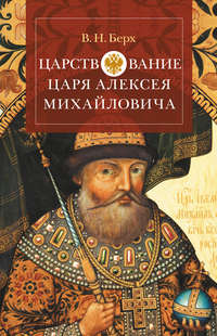 Купить книгу Царствование царя Алексея Михайловича, автора Василия Николаевича Берха