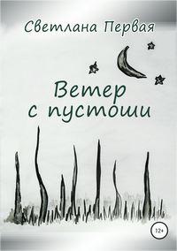 Купить книгу Ветер с пустоши, автора Светланы Юрьевны Первой