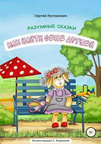 Книга Как найти себе друзей - Автор Сергей Рустанович