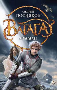 Книга Атаман - Автор Андрей Посняков
