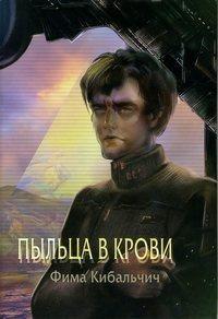 Купить книгу Пыльца в крови, автора Фимы Кибальчич
