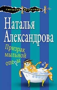 Купить книгу Призрак мыльной оперы, автора Натальи Александровой