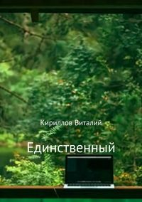 Купить книгу Единственный, автора Виталия Александровича Кириллова