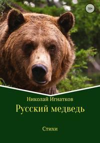 Купить книгу Русский медведь. Сборник стихотворений, автора Николая Викторовича Игнаткова