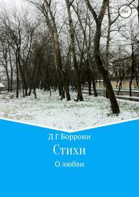 Купить книгу Стихи о любви, автора Дмитрия Георгиевича Боррони