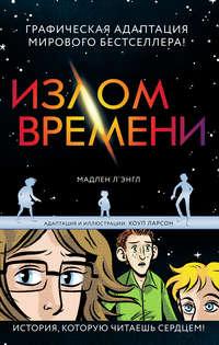 Купить книгу Излом времени, автора Мадлен Л`Энгл