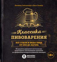 Купить книгу Классика пивоварения. Все стили и виды пива от эля до лагера, автора Джамиля Зайнашеффа