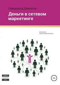 Купить книгу Деньги в сетевом маркетинге, автора Саидмурода Раджабовича Давлатова
