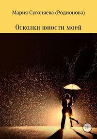 Купить книгу Осколки юности моей, автора