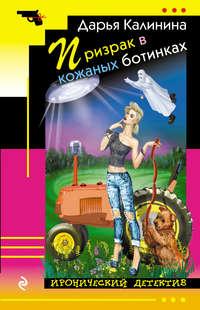 Купить книгу Призрак в кожаных ботинках, автора Дарьи Калининой