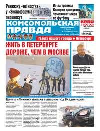 Купить книгу Komsomol Pravda. St.petersburg 29с-2018, автора