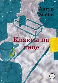 Купить книгу Кляксы на лице, автора Артура Хейби