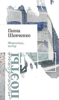 Купить книгу Форточка, ветер, автора Ганны Шевченко