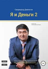 Купить книгу Я и деньги 2, автора Саидмурода Раджабовича Давлатова