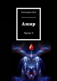Купить книгу Амир. Часть V, автора Екатерины Дей