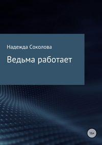 Купить книгу Ведьма работает, автора Надежды Игоревны Соколовой