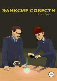 Купить книгу Эликсир совести, автора Елены Бреус