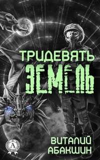 Купить книгу Тридевять земель, автора Виталия Абакшина