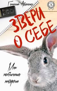 Купить книгу Звери о себе, автора Геннадия Авласенко