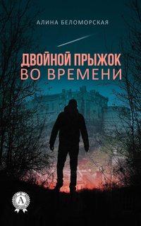 Купить книгу Двойной прыжок во времени, автора Алины Беломорской