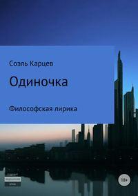 Купить книгу Одиночка, автора Соэля Витальевича Карцева