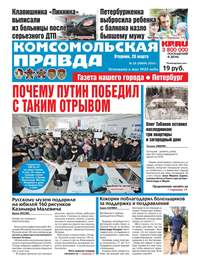 Купить книгу Комсомольская Правда. Санкт-Петербург 29-2018, автора