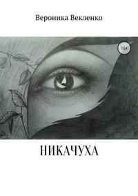 Купить книгу НИКАЧУХА, автора Вероники Витальевны Векленко