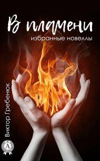 Купить книгу В пламени (Избранные новеллы), автора Виктора Гребенюка