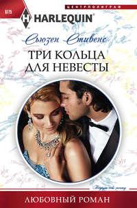 Купить книгу Три кольца для невесты, автора Сьюзена Стивенса