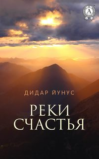 Купить книгу Реки счастья, автора Йунуса Дидар
