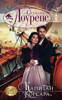 Купить книгу Капитан «Корсара», автора Стефани Лоуренс