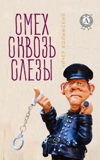 Купить книгу Смех сквозь слезы, автора Чичера Колымского