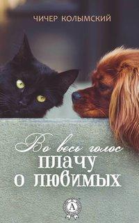 Купить книгу Во весь голос плачу о любимых, автора Чичера Колымского