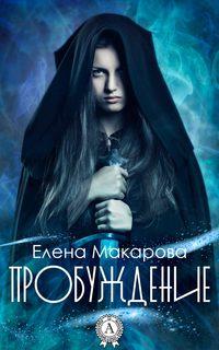 Купить книгу Пробуждение, автора Елены Макаровой