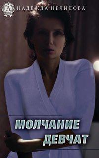 Купить книгу Молчание девчат, автора Надежды Нелидовой