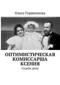 Оптимистическая комиссарша Ксения. Судьба рода
