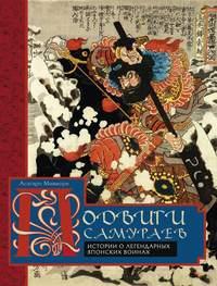 Купить книгу Подвиги самураев. Истории о легендарных японских воинах, автора
