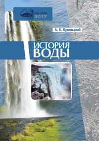 Купить книгу История воды, автора Анатолия Кудельского