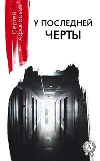 Купить книгу У последней черты, автора Сергея Афанасьева