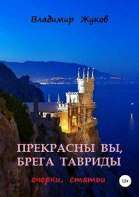 Купить книгу Прекрасны вы, брега Тавриды, автора Владимира Александровича Жукова
