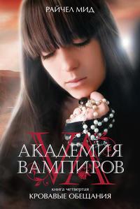 Купить книгу Кровавые обещания, автора Райчел Мид