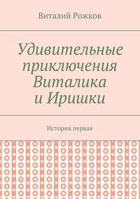 Удивительные приключения Виталика и Иришки. История первая