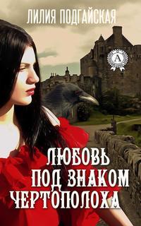 Купить книгу Любовь под знаком Чертополоха, автора Лилии Подгайской