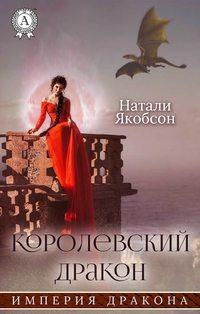 Купить книгу Королевский дракон, автора Натали Якобсон