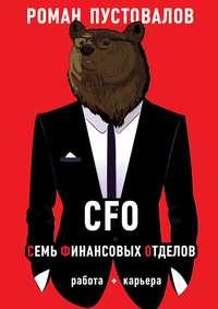 Роман Пустовалов - CFO. Семь Финансовых Отделов. Работа + карьера